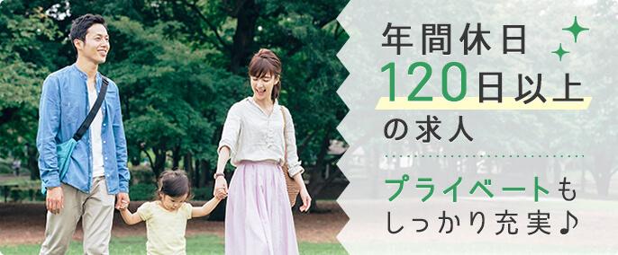年間休日120日以上の求人!!